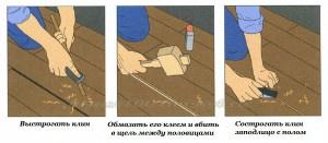 ремонт пола из деревянной доски