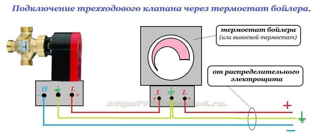 Схема подключения трехходового клапана через термостат бойлера