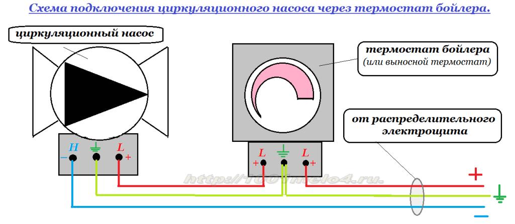 Схема подключения циркуляционного насоса через термостат бойлера