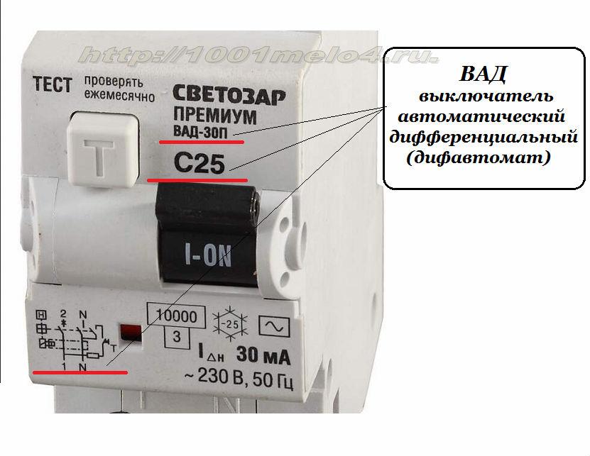 Автоматический выключатель дифференциального тока.